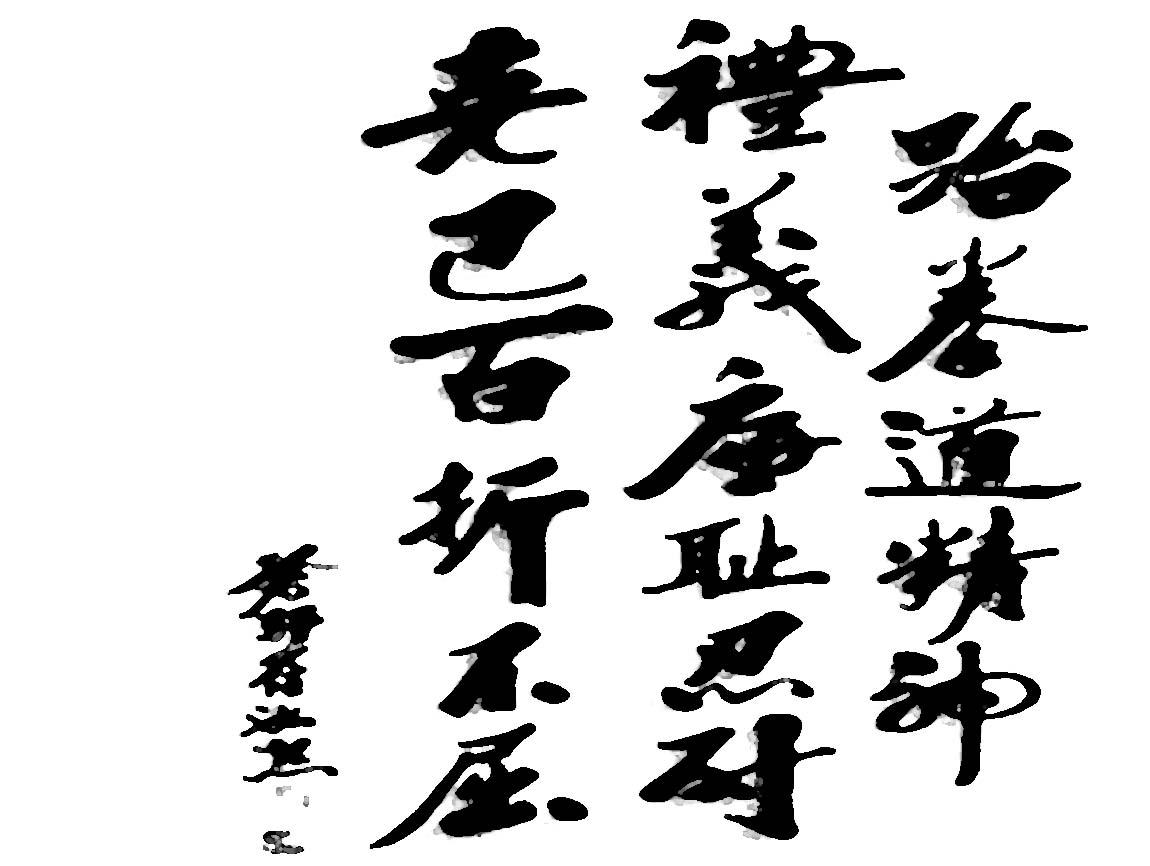 Taekwondo Korean Writing